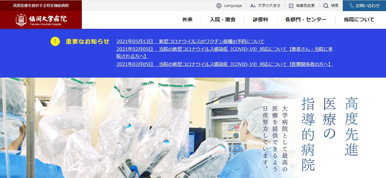 福岡大学病院の評判・口コミは?