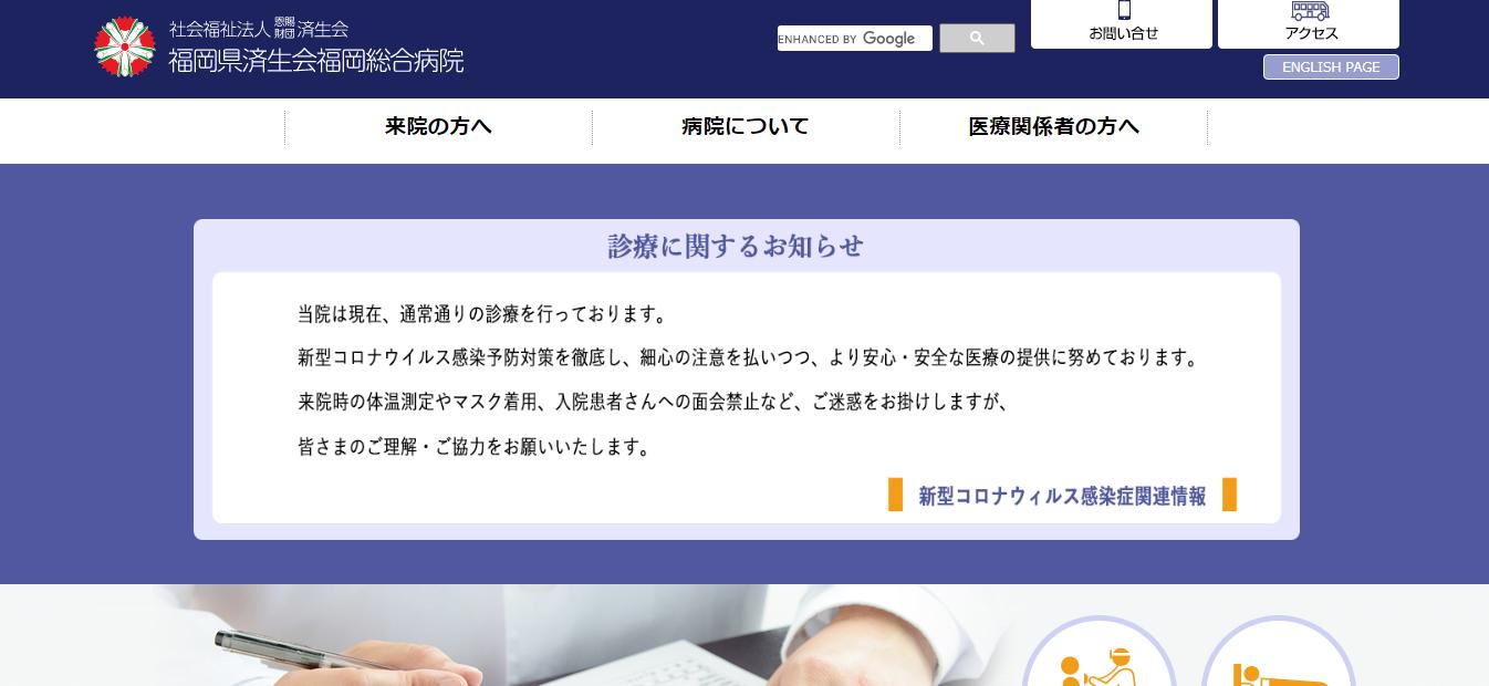 福岡県済生会福岡総合病院の評判・口コミは?
