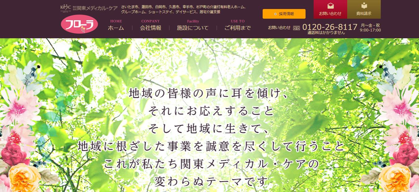 関東メディカル・ケアの評判・口コミは?