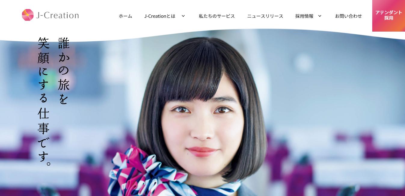 JR東日本サービスクリエーションの評判・口コミは?