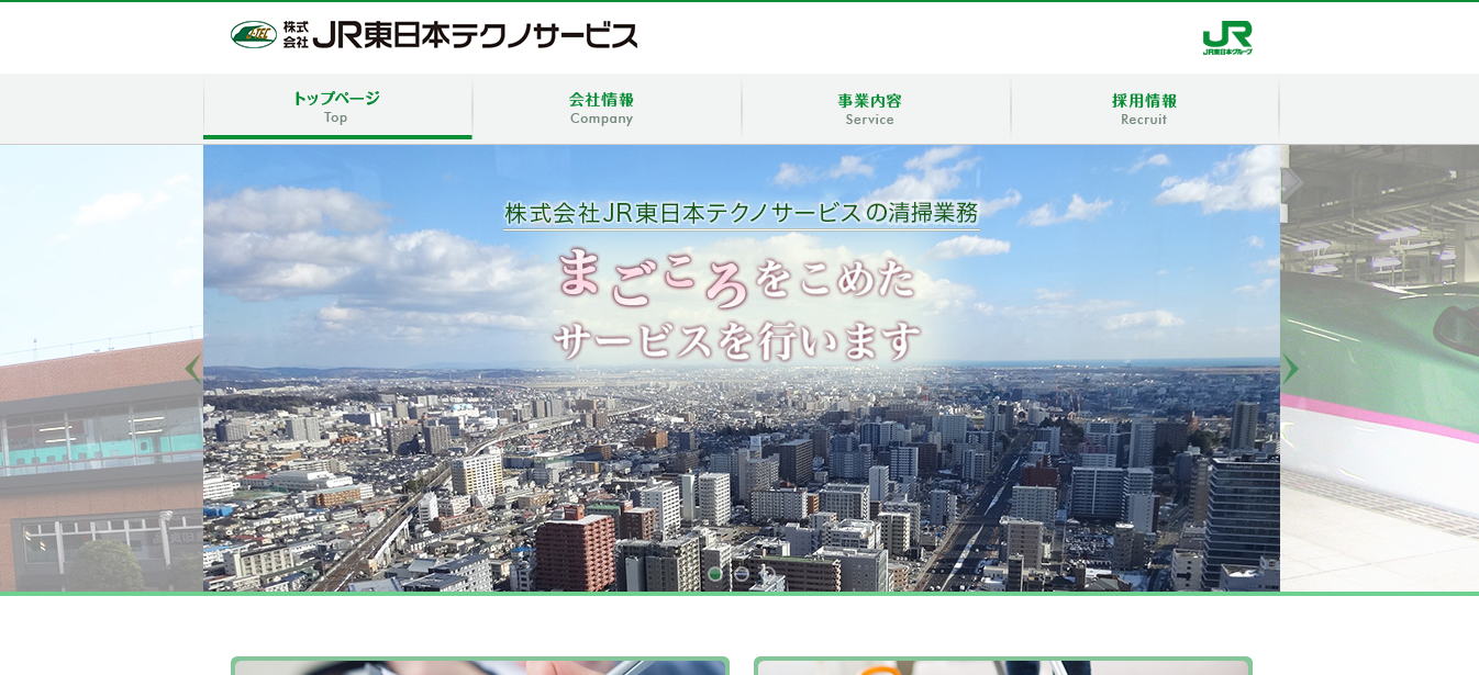 JR東日本テクノサービスの評判・口コミは?