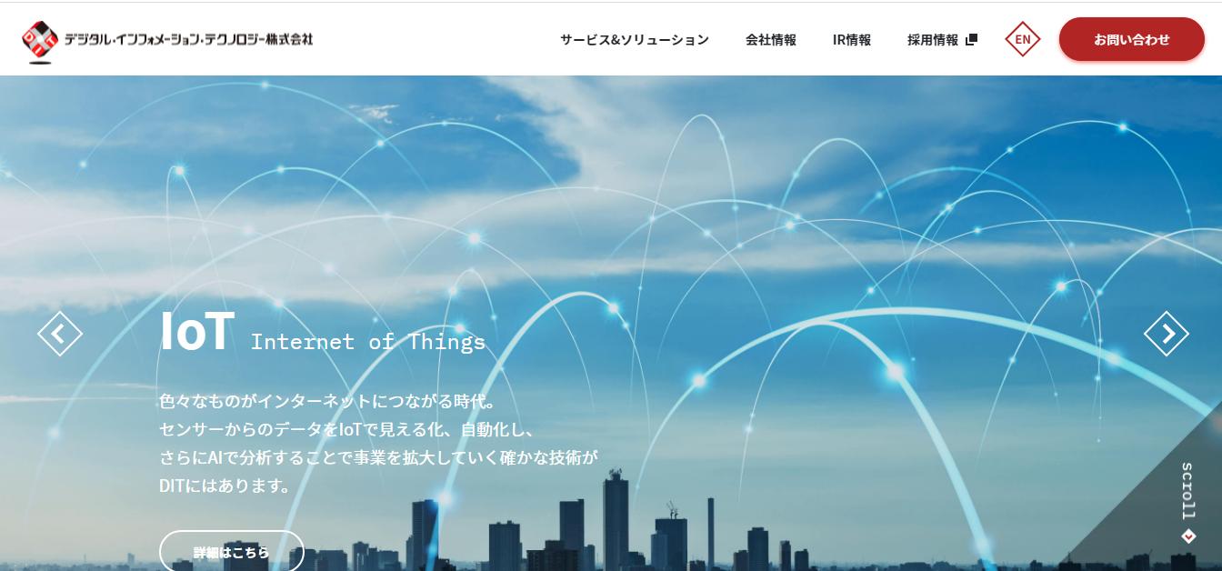 デジタル・インフォメーション・テクノロジー 愛媛カンパニーの評判・口コミは?