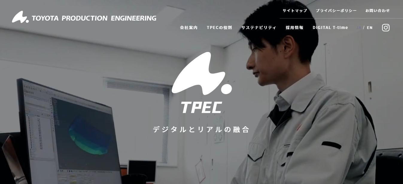 トヨタプロダクションエンジニアリングの評判・口コミは?