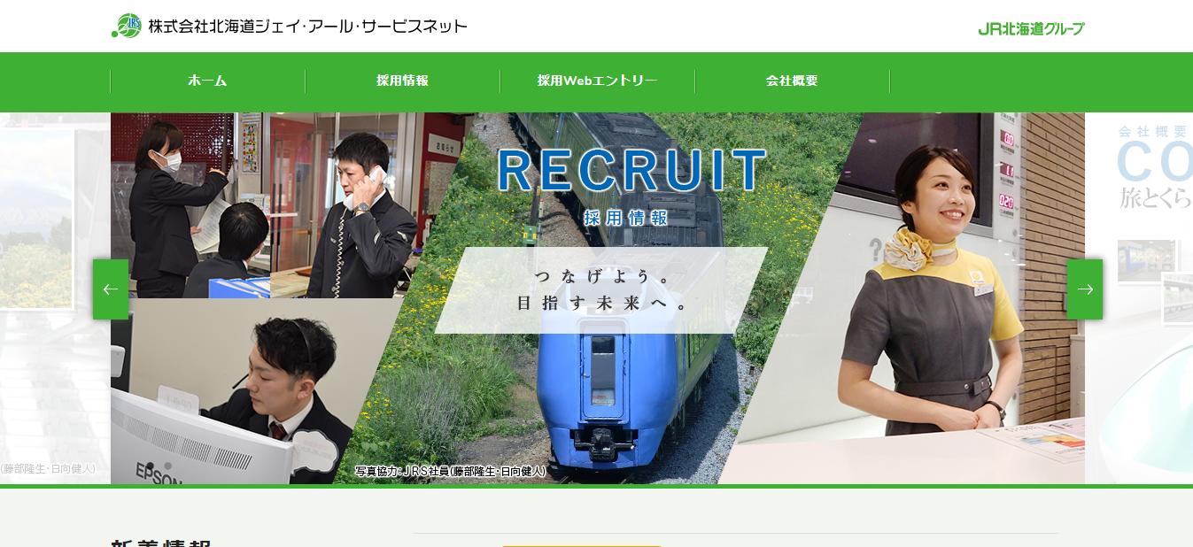 北海道ジェイ・アール・サービスネットの評判・口コミは?