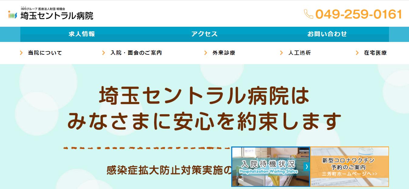 埼玉セントラル病院の評判・口コミは?