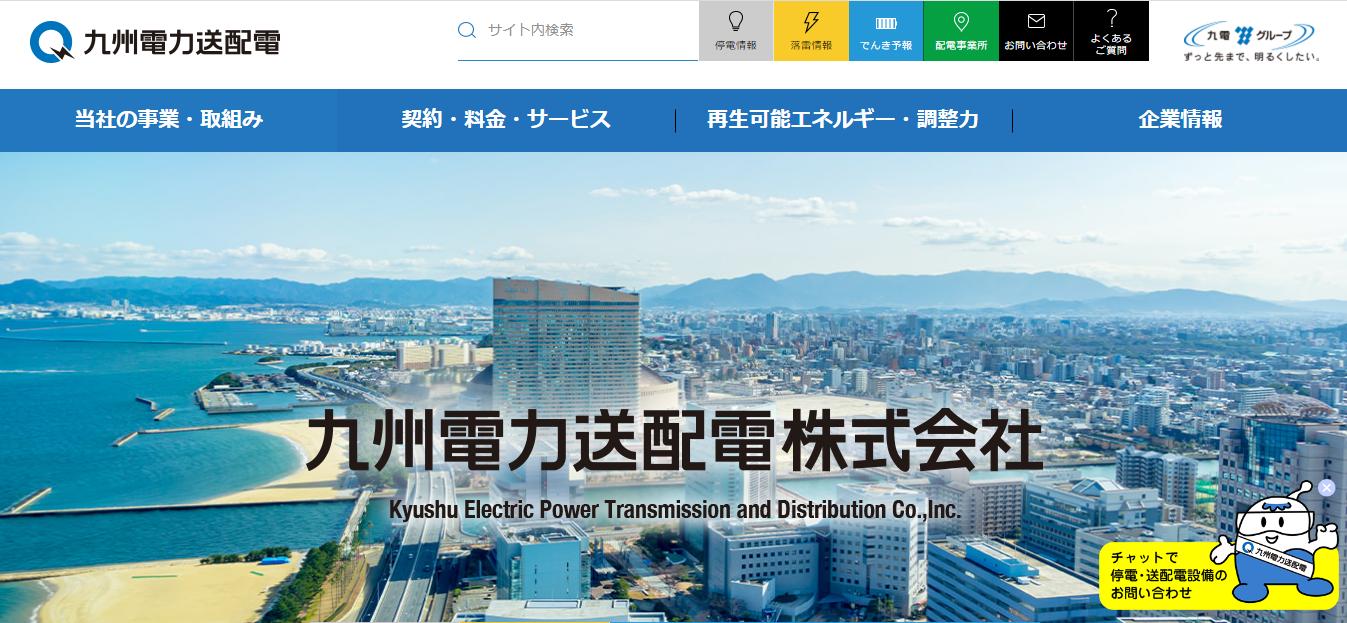 妻から見た九州電力送配電の評判・口コミは?