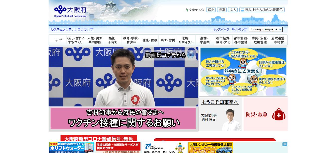 妻から見た大阪府庁の評判・口コミは?