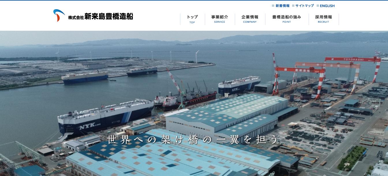 妻から見た新来島豊橋造船の評判・口コミは?