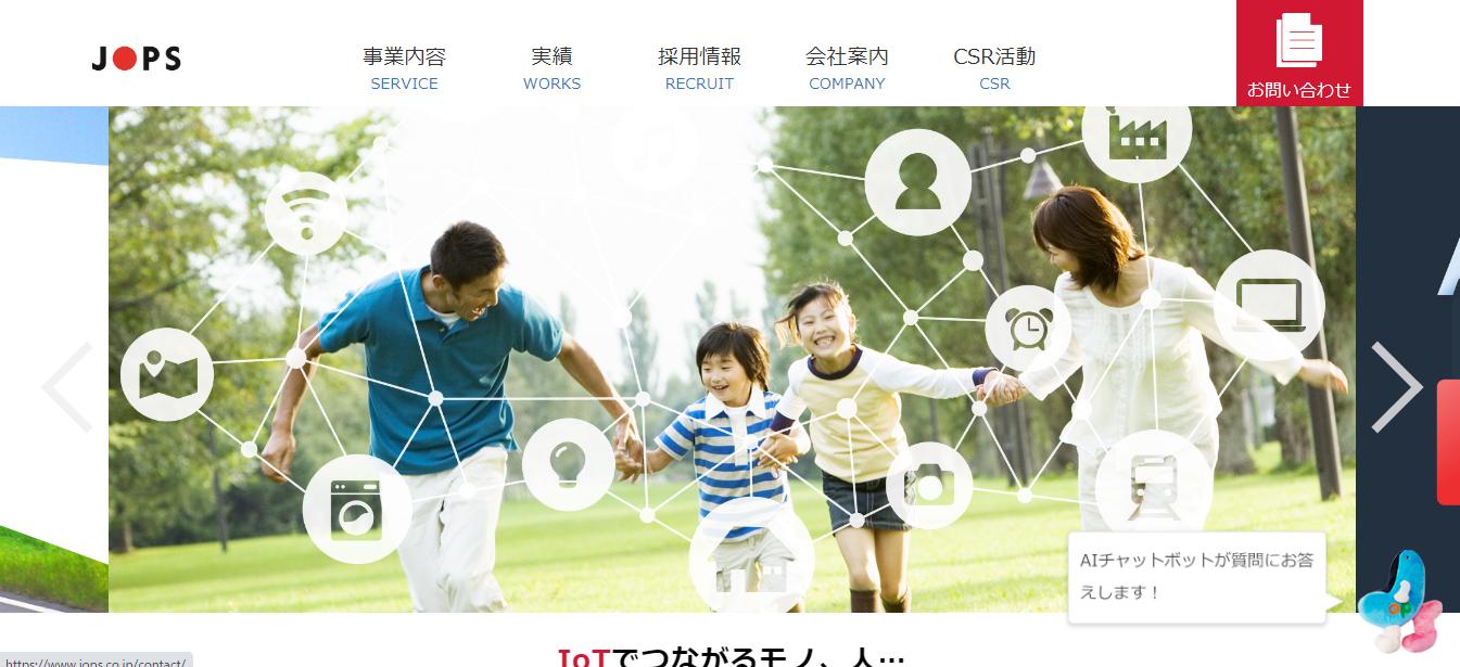 日本オープンシステムズの評判・口コミは?