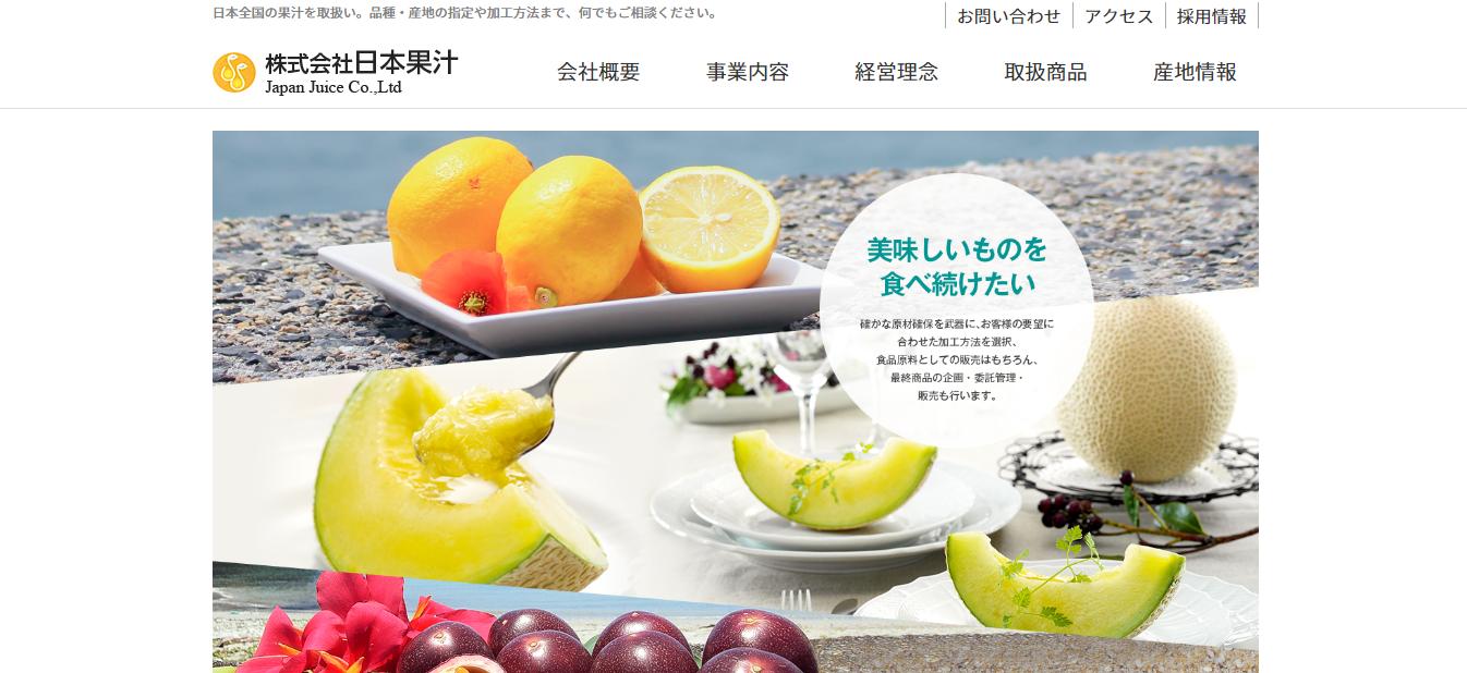 日本果汁の評判・口コミは?