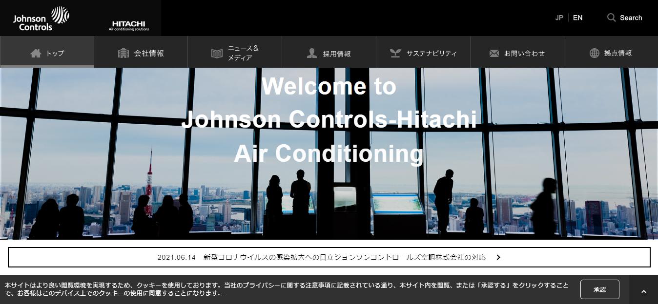 日立ジョンソンコントロールズ空調の評判・口コミは?