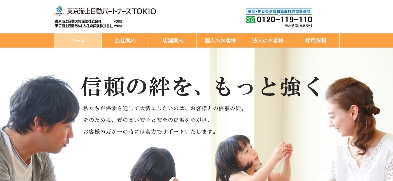 東京海上日動パートナーズTOKIOの評判・口コミは?