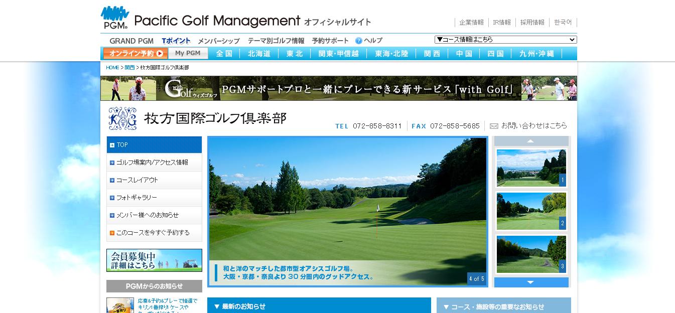 枚方国際ゴルフ倶楽部の評判・口コミは?