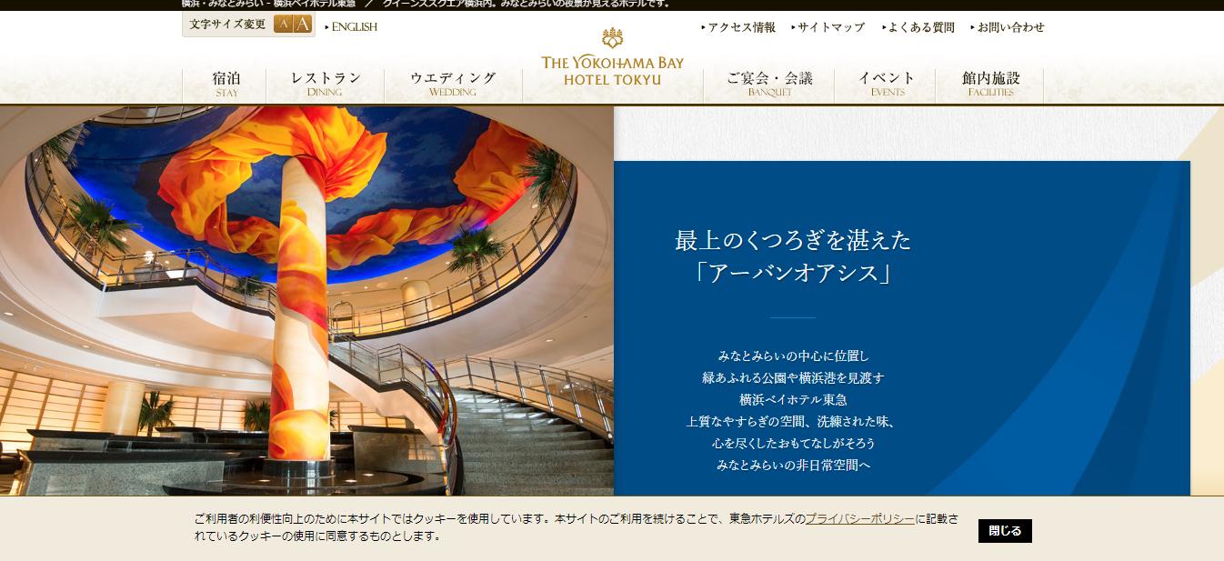 横浜ベイホテル東急の評判・口コミは?