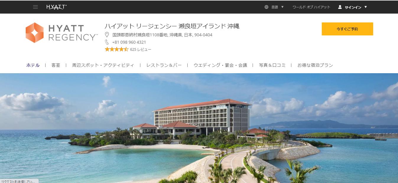 瀬良垣ホテルマネジメントの評判・口コミは?