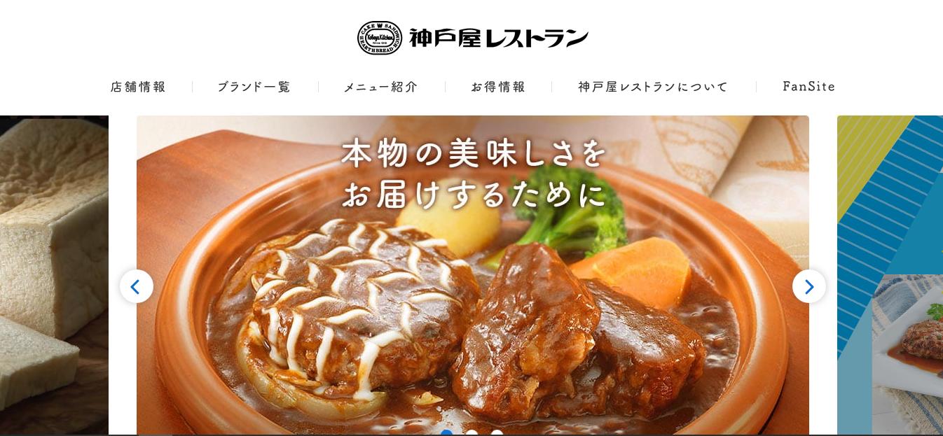 神戸屋レストランの評判・口コミは?