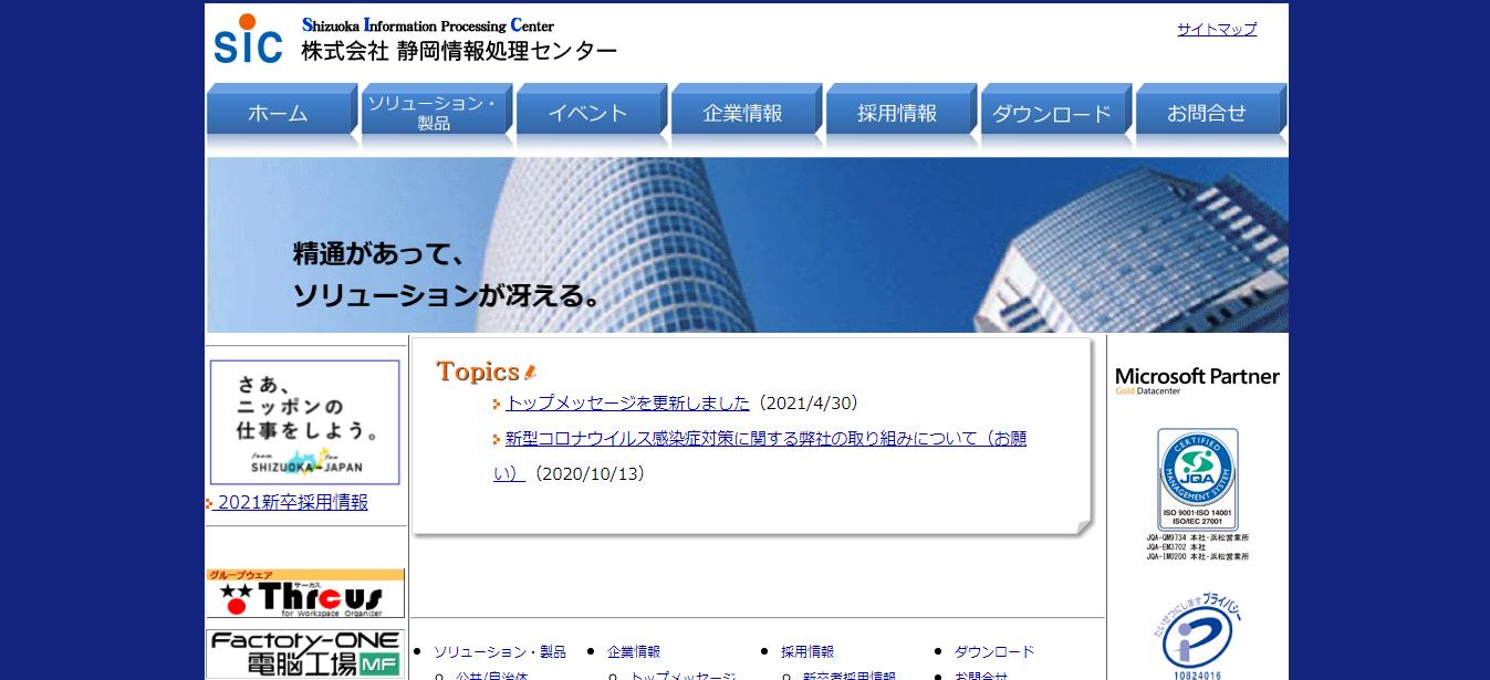 静岡情報処理センターの評判・口コミは?