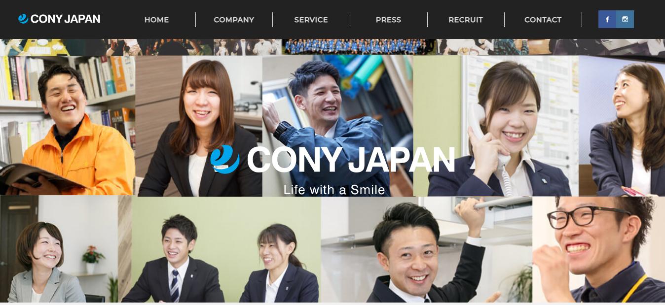 CONY JAPANの評判・口コミは?