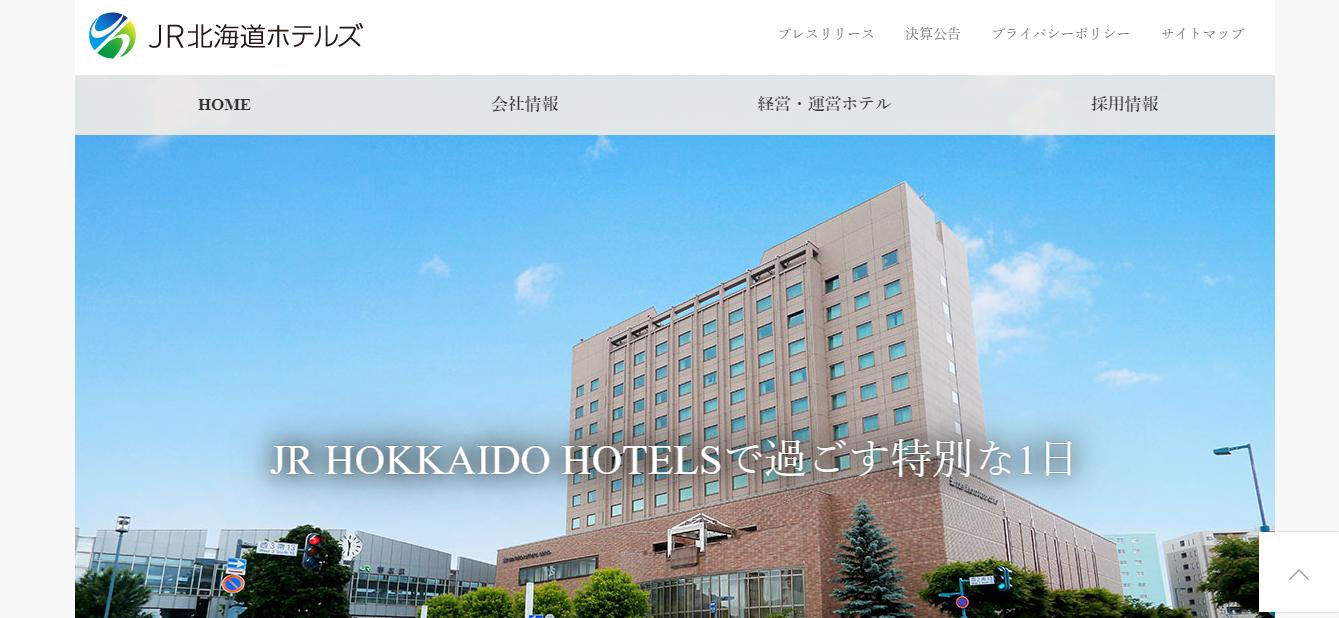 JR北海道ホテルズの評判・口コミは?