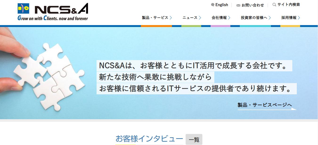 NCS&Aの評判・口コミは?