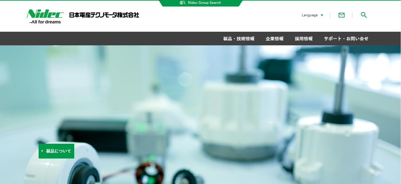 日本電産テクノモータの評判・口コミは?