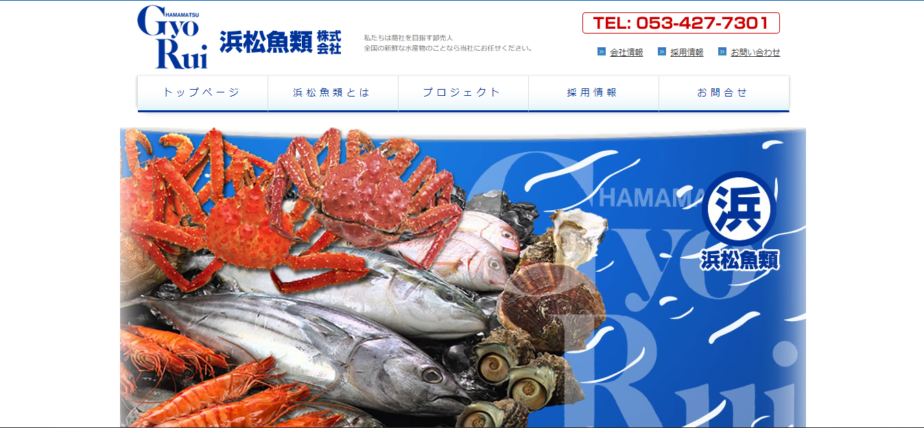 浜松魚類の評判・口コミは?