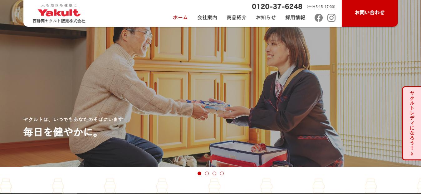 西静岡ヤクルト販売の評判・口コミは?