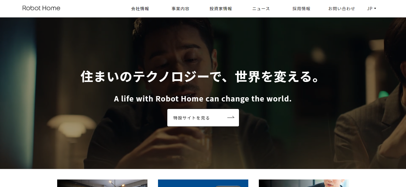 Robot Homeの評判・口コミは?