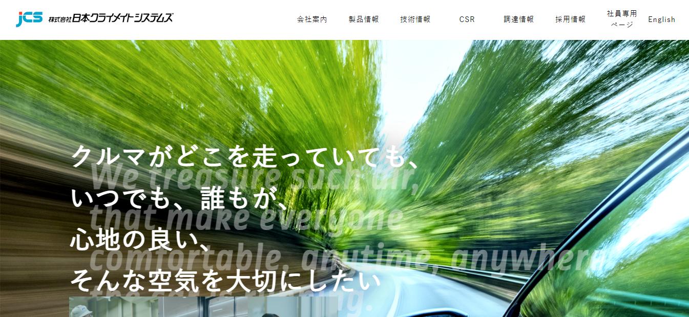 日本クライメイトシステムズの評判・口コミは?