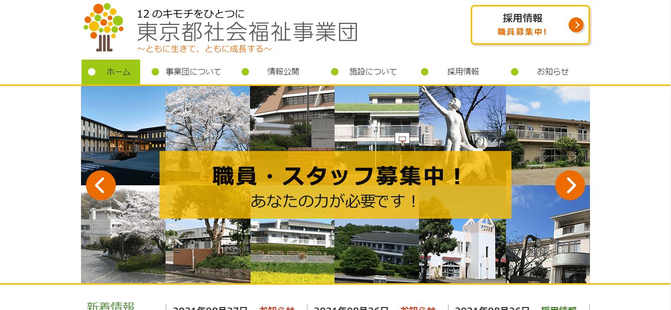 東京都社会福祉事業団の評判・口コミは?