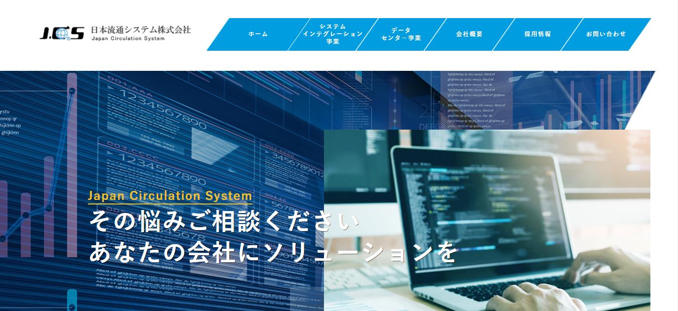 日本流通システムの評判・口コミは?